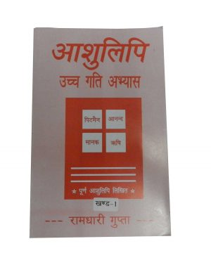 Ashulipi Uch Gati Abhyas (Shorthand)