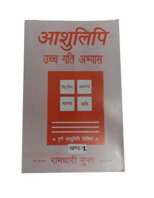 Ashulipi Uch Gati Abhyas (Shorthand) - Khand2