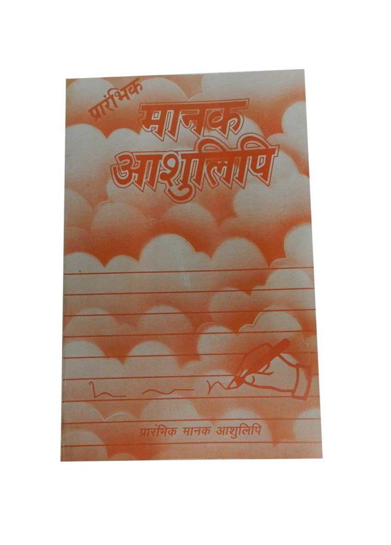 Beginners Manak Ashulipi (Shorthand)